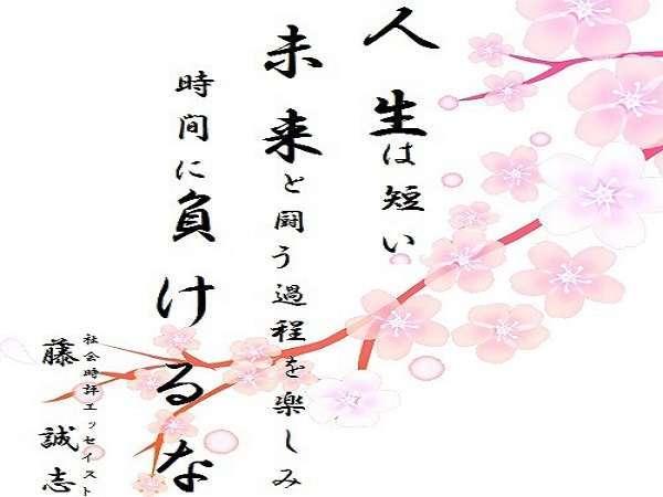 【素泊まり】受験生応援プラン