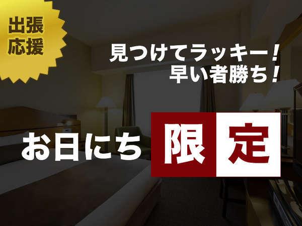【ビジネス・出張】 2月日にち限定 18:00以降のチェックインならこちらのプランでさらにお得!(素泊り)