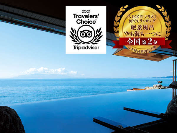 トリップアドバイザー「人気の旅館トップ25」全国15位!「NIKKEIプラス1」全国2位に入選!