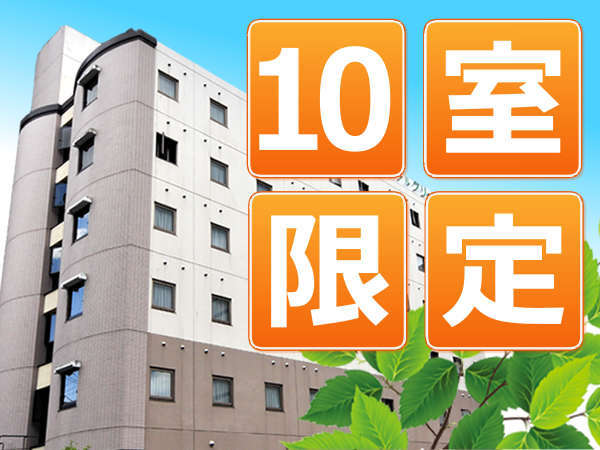 【限定10室プラン】 素泊まり ★平日限定割引