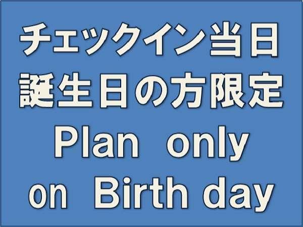 【当日お誕生日の方限定・現金特価】バースデー宿泊プラン!〜素泊り〜
