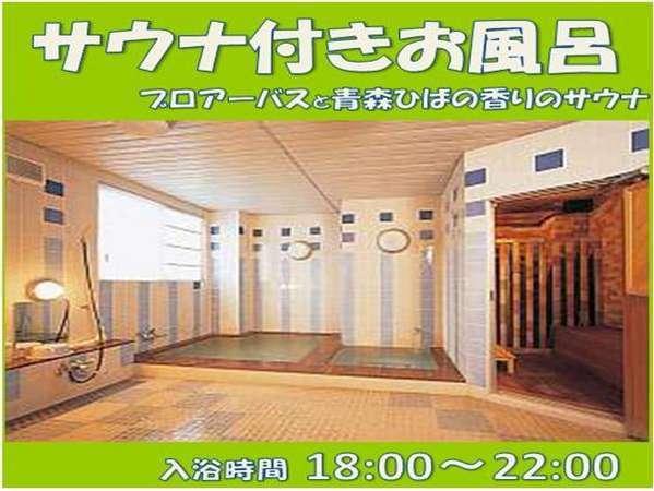 【素泊まり】 スタンダードプラン 〜サウナ付お風呂・駐車場無料〜