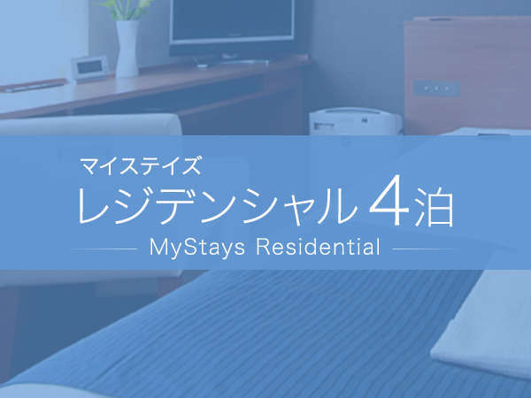 【マイステイズ・レジデンシャル4】 立川エリア、4連泊以上でお得なプラン