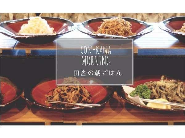 【朝食付き】田舎の朝ごはんプラン☆