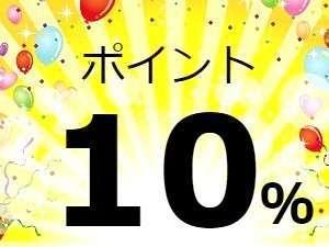 【じゃらん限定】京急EXイン 羽田・穴守稲荷駅前OPEN記念・ポイント付!【素泊まり】