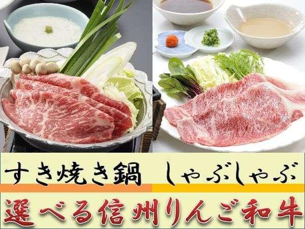 【お部屋で夕食】 選べる信州和牛「すき焼き」か「しゃぶしゃぶ」1室3名様まで♪