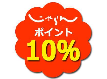 【じゃらん限定】ポイント10%☆お得な禁煙ツインルーム【セルフメイク】¥9400
