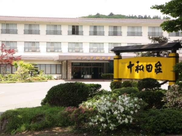※ようこそ!ホテル十和田荘へ。
