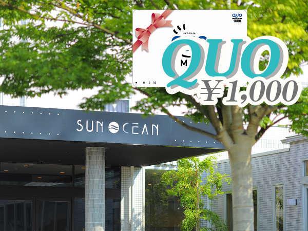 【QUOカード1,000円分×素泊まり】ビジネスの方を応援!QUOカードをGETしてお得にステイ