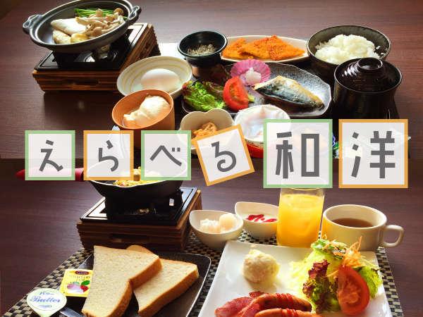 【朝食付きプラン】焼きたて「笹かまぼこ」orふわとろ「オムレツ」<選べる和or洋>の朝食を♪