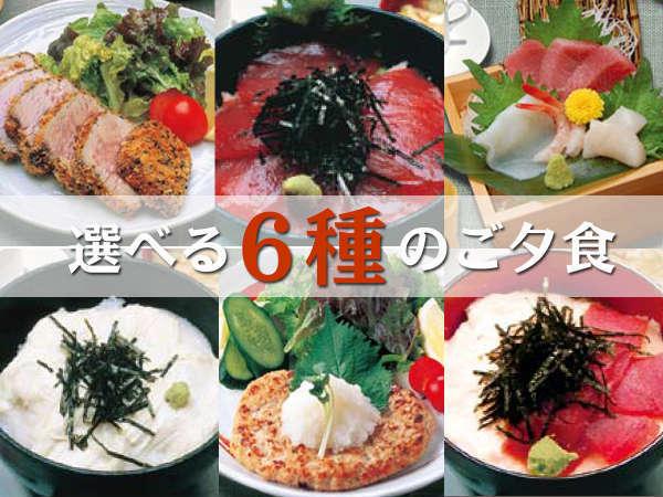 【夕食付き◆お手軽コース】夜はあっさり&ヘルシーに!まぐろに湯葉とろろ<選べる6種の定食&丼>