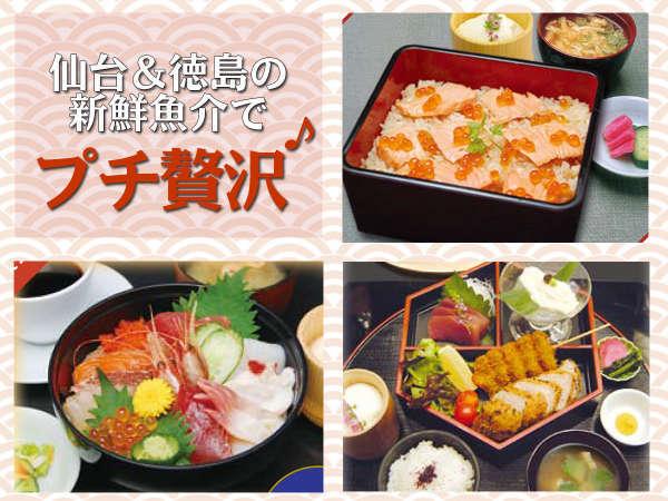 【夕食付き◆プチ贅沢コース】徳島&仙台の新鮮魚介に、いくらたっぷり「はらこ飯」♪<選べる3つの御膳>