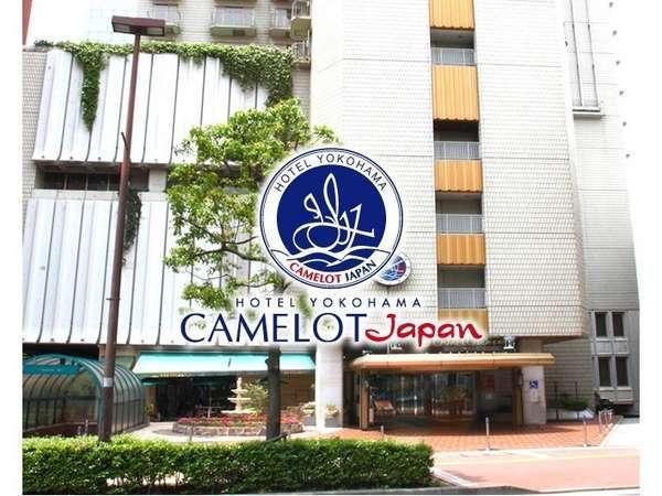 ホテル横浜キャメロットジャパン