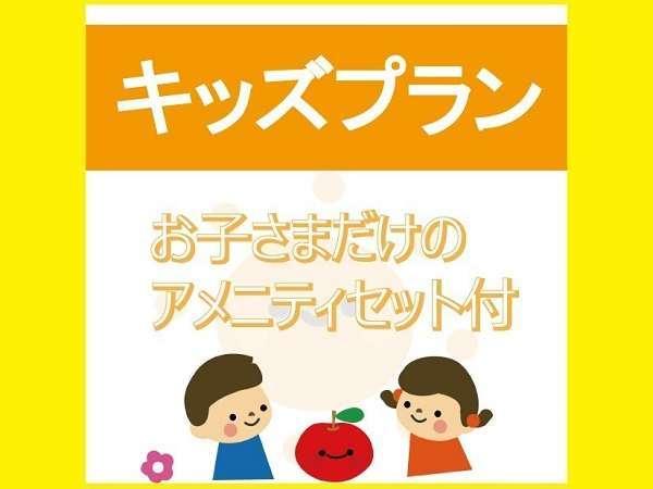 キッズセットプラン★ 【朝食・駐車場無料】