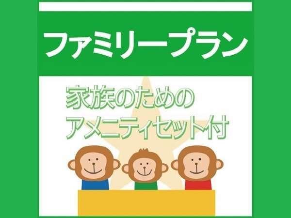 ☆ファミリーセットプラン☆【朝食・駐車場無料】