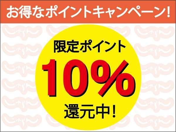 ☆ポイント10%☆じゃらん限定ポイント還元プラン【朝食・駐車場無料】