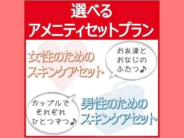 アメニティセットプラン【朝食・駐車場無料】