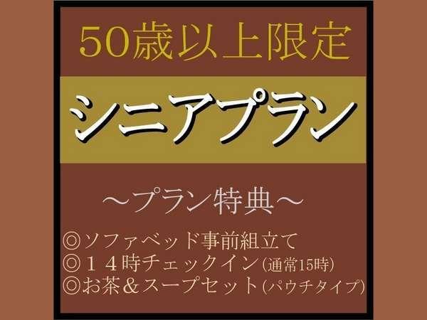 *50歳以上じゃらん限定*特別なシニアプラン★☆【朝食・駐車場無料】