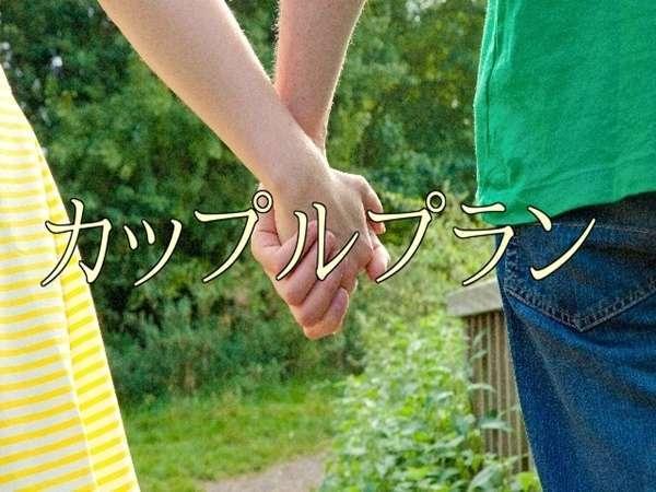 【カップル限定】≪素泊まり≫ 女性アメニティセット付&11時チェックアウト
