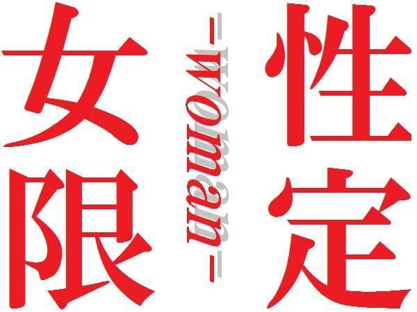 ◆素泊り◆ 【2泊以上】地球にもお財布にも優しく♪エコプラン『ウエルカムドリンク無料♪』