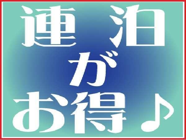 ◆素泊り◆ 【長期滞在】7泊以上でお得!ロングステイプラン『ウエルカムドリンク無料♪』
