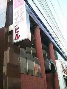 ホテルパインヒル綾瀬