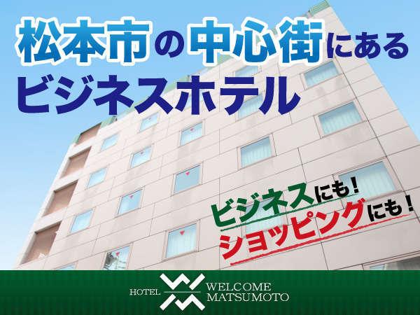 ホテル ウェルカム松本の外観