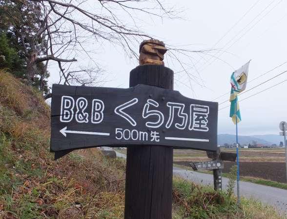 B&Bくら乃屋