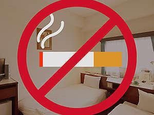 【朝食付】タバコの匂いは絶対NG!禁煙ルーム確約!★温泉鉱石大浴場無料★