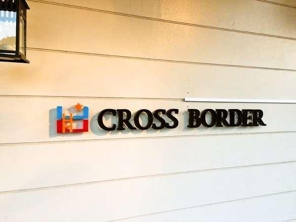 ゲストハウスCROSS BORDER(舞浜・浦安)