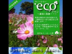 〜長期連泊応援!〜ウィークリー【ECO】プラン