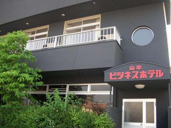 ビジネスホテル・山本