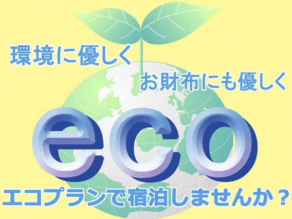 【エコプラン♪】(アメニティー、浴衣持参でお得!) Wi-Fi無料