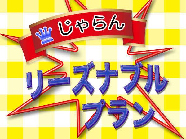 【直前プラン】 【リーズナブルプラン♪】〜お子様歓迎〜 Wi-Fi無料