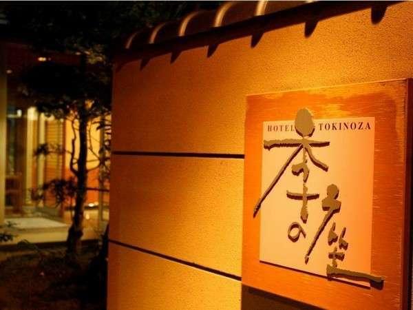 きほく千年温泉 ホテル季の座