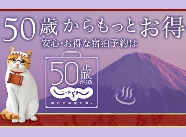 【九州ありがとうキャンペーン】平日限定《現金特価》50歳以上の方へおすすめ!!!一人500円割引プラン