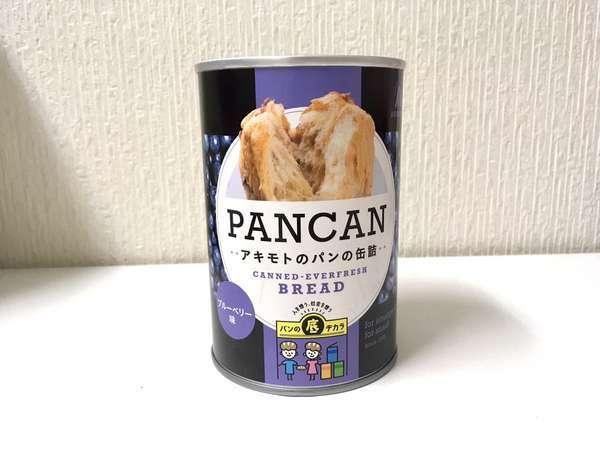 おいしさと夢を届けるパン・アキモトの『パンの缶詰』付き★PANCAN<パンカン>プラン♪
