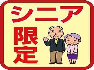 【シニア限定】65歳以上で当日お誕生日 限定宿泊プラン   ☆朝食無料サービス☆