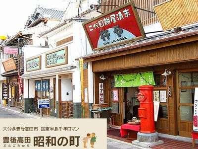 【昭和の町】ホテルより歩いて5分ほどで昭和の町並みございます。