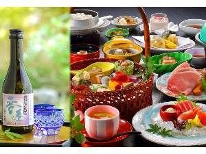 夢の季プラン=夕食は美味しい会席料理といっしょにオリジナル純米吟醸「夢の季」を!