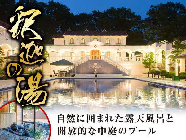 リブマックス リゾート軽井沢フォレスト