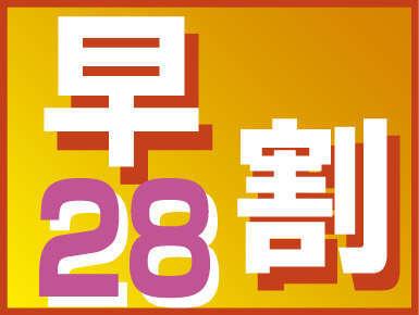 【早期割28☆室数限定】28日前までのご予約がとってもお得♪ 《食事なし》