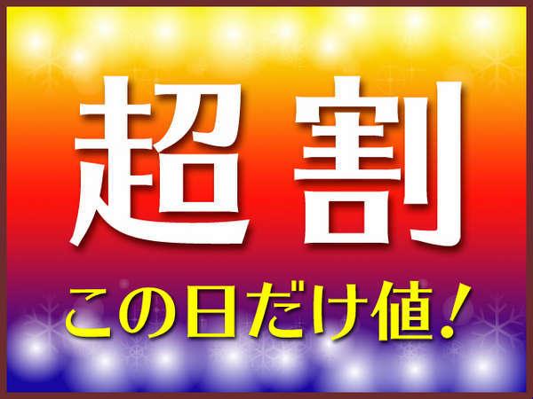 【2月21日限定★訳あり】シングルルーム17時からチェックイン☆現金精算でお得なプラン♪