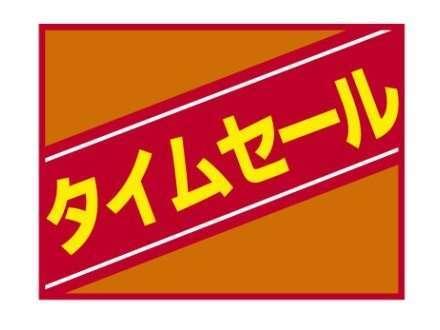 【タイムセール★4月限定】4月28日まで!現金特価☆お得な宿泊プラン♪≪食事なし≫