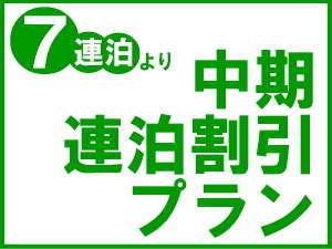 ■7泊〜中期宿泊■7泊〜で1泊につき通常の1300円引き