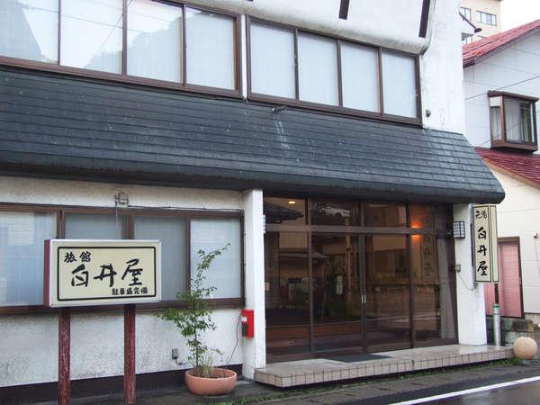 川治温泉 元湯 白井屋の外観