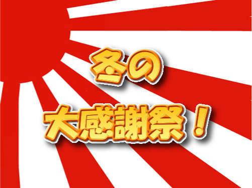 ☆★12/25〜12/31限定☆★Special Weekプラン♪【素泊まり】