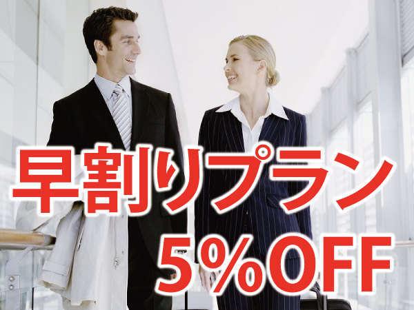 【早割5%OFF】うれしい♪早期特典付き素泊まりプラン☆★