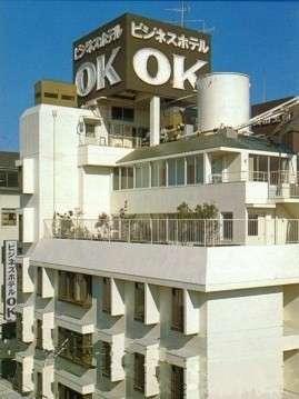 ビジネスホテルOKの外観
