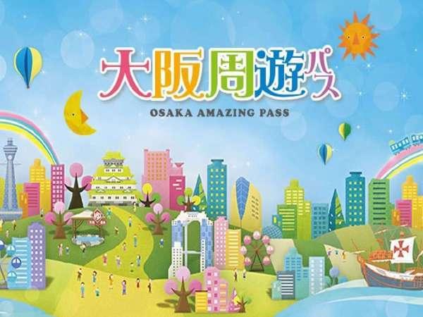 【チケット付プラン】★大阪周遊パス付★大阪観光におすすめ、周遊パスで大阪を満喫